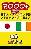 7000+ 日本人 - アイルランド語 アイルランド語 - 日本人 語彙