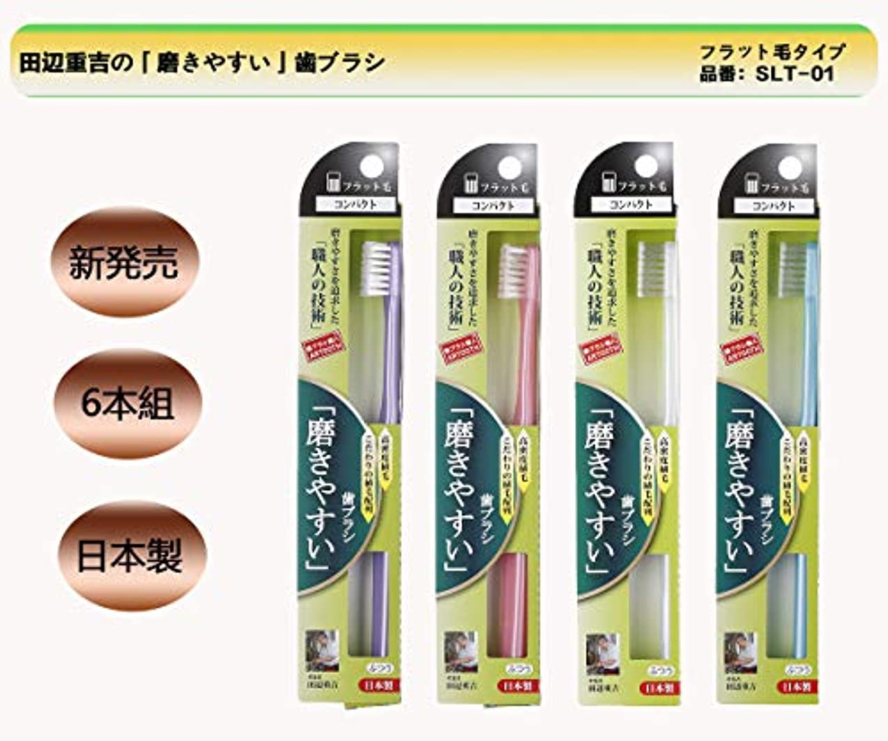 またね確率動揺させる歯ブラシ職人 Artooth® 田辺重吉 日本製 磨きやすい歯ブラシ 奥歯までフラット毛SLT-01 (6本入)