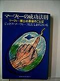 マーフィーの成功法則―マーフィー博士の最後のことば (1983年)