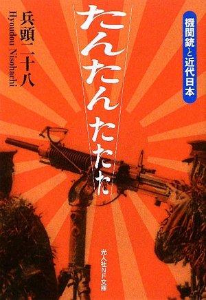 たんたんたたた―機関銃と近代日本 (光人社NF文庫)の詳細を見る