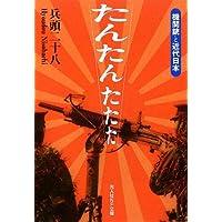 たんたんたたた―機関銃と近代日本 (光人社NF文庫)
