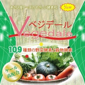 やさしい酵素粒 「NEWベジデール×3袋!」野菜酵素+穀物酵素+ケール高配合!野菜不足解消 サプリ