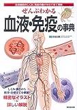 ぜんぶわかる血液・免疫の事典