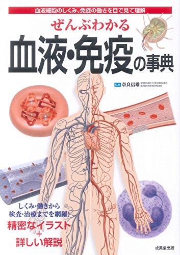 ぜんぶわかる血液・免疫の事典の詳細を見る
