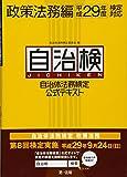 自治体法務検定公式テキスト 政策法務編 平成29年度検定対応 (自治体法務検定シリーズ)