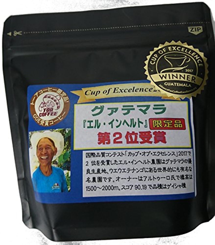 COE2位 グァテマラ「エル?インヘルト」珈琲豆100g(中煎り) (粉(中挽き))