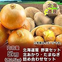 「北海道 じゃがいも きたあかり」北海道産 野菜 北あかり たまねぎ 野菜セット 野菜詰合せ Lサイズ 5kg (各2.5kg) 化粧箱入 【送料無料】