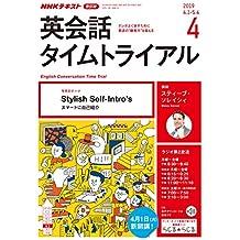 NHKラジオ 英会話タイムトライアル 2019年 4月号 [雑誌] (NHKテキスト)