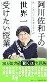阿川佐和子の世界一受けたい授業―第一人者14人に奥義を学ぶ (文春MOOK) 画像