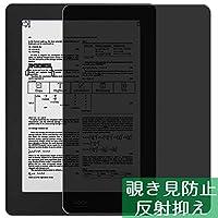 Sukix のぞき見防止 Onyx Boox Note 9.7 インチ Ebook Reader プライバシー保護 反射防止 日本製素材 4H フィルム 保護フィルム 気泡無し 液晶保護 フィルム プロテクター 保護 フィルム(*非 ガラスフィルム 強化ガラス ガラス ) 覗き見 防止 のぞき見 覗き見防止