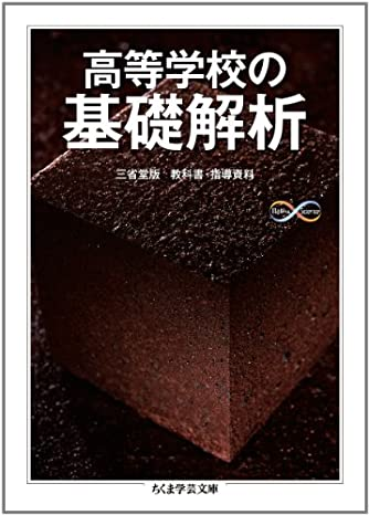 高等学校の基礎解析 (ちくま学芸文庫)