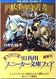 魔幻境綺譚〈1〉妖手の守護者 (角川文庫―スニーカー文庫)