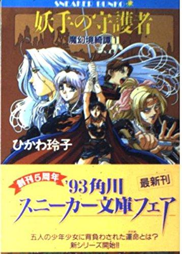 魔幻境綺譚〈1〉妖手の守護者 (角川文庫―スニーカー文庫)の詳細を見る