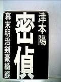密偵―幕末明治剣豪綺談