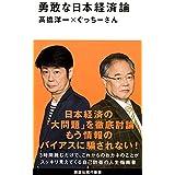勇敢な日本経済論 (講談社現代新書)