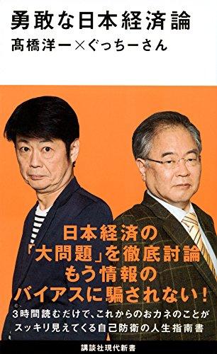 講談社 高橋 洋一/ぐっちーさん 勇敢な日本経済論 (講談社現代新書)の画像