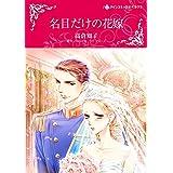名目だけの花嫁 (ハーレクインコミックス)