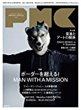 ぴあMUSIC COMPLEX Vol.8 (ぴあMOOK)