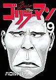 ゴリラーマン 新世紀リマスター(19) <完> (ヤンマガKCスペシャル)