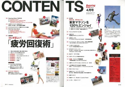Running Style (ランニング・スタイル) 2012年 04月号 [雑誌]