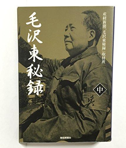 毛沢東秘録〈中〉 (扶桑社文庫)の詳細を見る