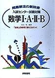 数学I・A II・B (問題解法の新技術)