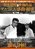 松本清張映像作品 サスペンスと感動の秘密 (メディアックスMOOK)
