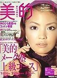 BITEKI (美的) 2007年 11月号 [雑誌] 画像