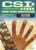 CSI:科学捜査班  死の天使 (角川文庫)