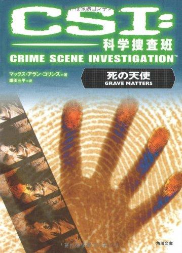 CSI:科学捜査班  死の天使 (角川文庫)の詳細を見る