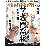 週刊東洋経済 2018年8/11-8/18合併号 [雑誌] (ザ・名..