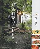 野菜料理の365日―しばにさんちの食卓 (旭屋出版MOOK)