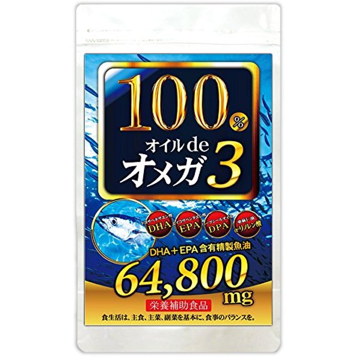 白雪姫雇用醜い(約6ヵ月分/180粒)オメガ3(DHA+EPA)など健康油12種類を100%限界配合詰め!100%オイルdeオメガ3