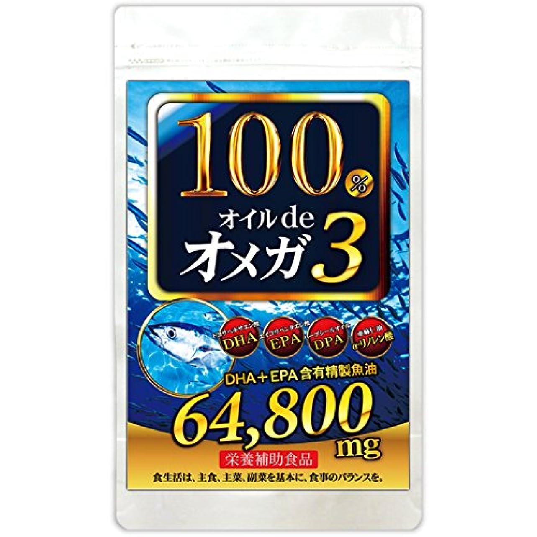 満了予測するパッケージ(約6ヵ月分/180粒)オメガ3(DHA+EPA)など健康油12種類を100%限界配合詰め!100%オイルdeオメガ3
