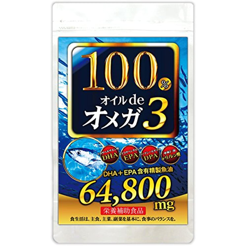 旧正月比類のないラメ(約6ヵ月分/180粒)オメガ3(DHA+EPA)など健康油12種類を100%限界配合詰め!100%オイルdeオメガ3