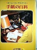 手紙の百科 (ホーム・コンサルタント)