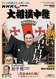 NHKG-Media大相撲中継 名古屋場所展望号