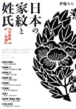 日本の家紋と姓氏: 伝統美と系譜