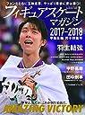 フィギュアスケートマガジン 2017-2018 オリンピック男子特集号 ピンナップ付き (B.B.MOOK1405)