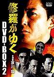 修羅がゆく DVD-BOX2