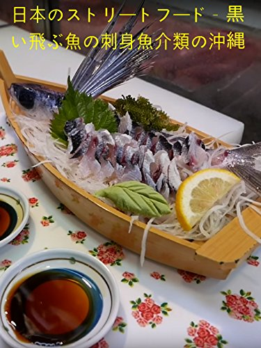 日本のストリートフード -  黒い飛ぶ魚の刺身魚介類の沖縄