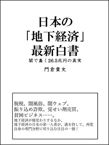 日本の「地下経済」最新白書 闇で蠢く26.5兆円の真実 (S...