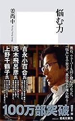 悩む力 (集英社新書)