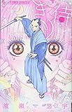 きり侍 (フラワーコミックスアルファ)