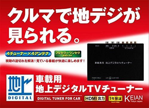 K-DIGIBOX-C4K(車載用地デジチ...