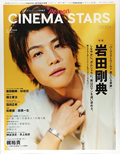 TVガイドPERSON特別編集 CINEMA STARS VOL.2 (TOKYO NEWS MOOK 739号)