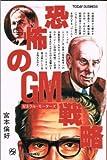 恐怖のGM戦略 (1980年) (Today business)