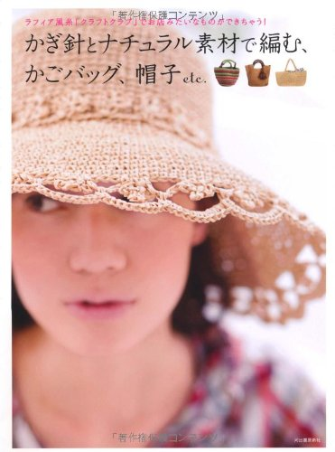 かぎ針とナチュラル素材で編む、かごバッグ、帽子etc.---ラフィア風糸「クラフトクラブ」でお店みたいなものができちゃう!の詳細を見る