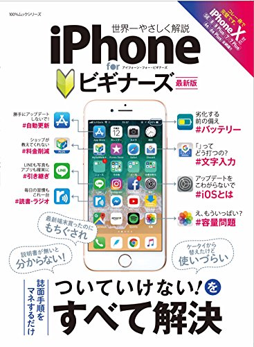 iPhone for ビギナーズ 最新版 (100%ムックシリーズ)