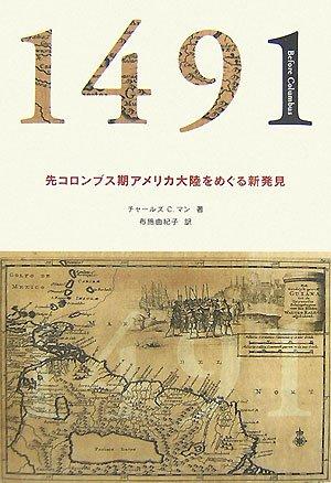 1491―先コロンブス期アメリカ大陸をめぐる新発見
